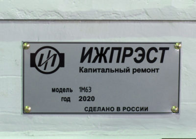 Станок 1М63 после ремонта