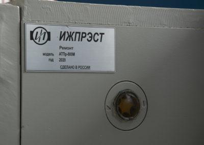 Станок АТПР-800 после ремонта