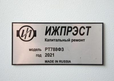 Станок РТ788 с ЧПУ