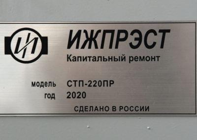 Станок СТП-220 после капитального ремонта